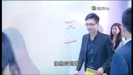 翡翠台「晚間新聞」(2011-6-27)-黃宗澤等到私隱署投訴偷拍