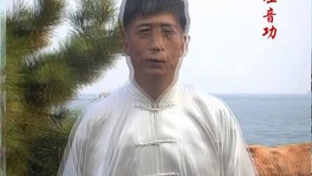 郭林气功培训教材7