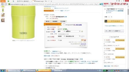 日本亚马逊账号注册地址填写