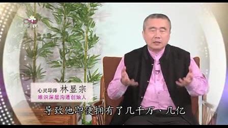 唯识深层沟通—林显宗-全像财富宣传视频_标清