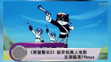 让人喜爱的TFBOYS组合,三位小王子大揭秘 - 头条新闻 1001《黑猫警长2》欲开拍真人电影 主演瞄准TFBOYS