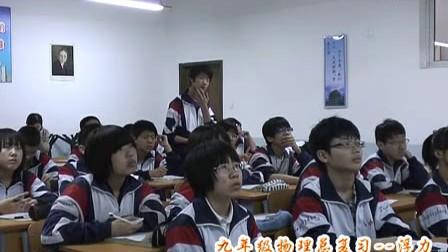 九年级物理优质课下册总复习《浮力杨老师》
