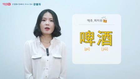 【EXEM】康老师~韩语-汉语大讲座