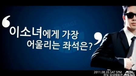 MEN in MBLAQ con teaser G.O ver.