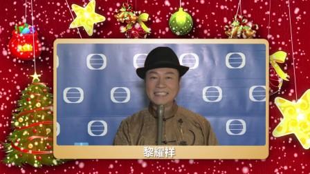 TVB群星祝您2014圣诞节快乐!