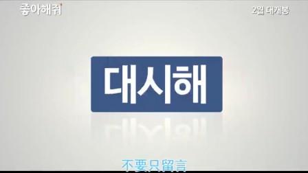 【中字】韩影《请点赞》预告 李美妍 崔智友 金柱赫 刘亚仁 姜河那 李絮