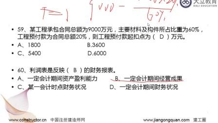 2014一级建造师工程经济面授★加QQ2468601529可下载全套高清资料答案解析2