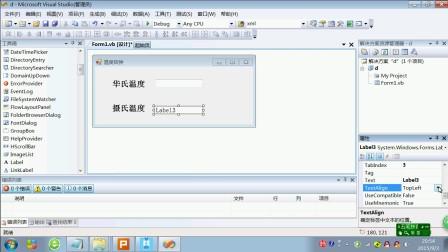 VB.NET程序设计第三周庞惠