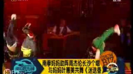 周杰伦2008(长沙)演唱会v与妈妈叶惠美共唱《迷迭香》