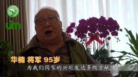 圆梦基金:华楠-将军-寄语全国创业就业青年