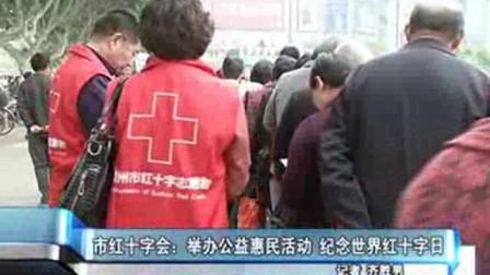 市红十字会:举办公益益民活动 纪念世界红十字日【直播宿州】
