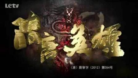 《隋唐英雄》(1-5部)片尾曲