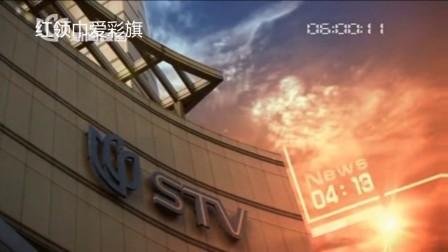 上海新闻综合频道开台曲