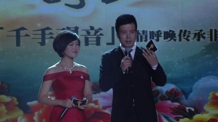 中国梦·非遗情——《千手观音》倾情呼唤传承非遗文化大型公益演出