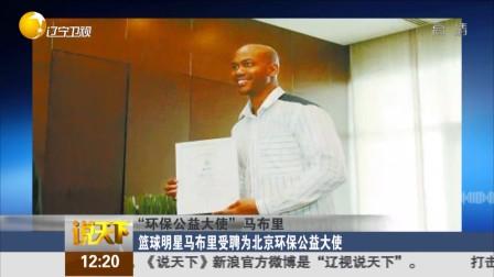 """""""环保公益大使""""马布里:篮球明星马布里受聘为北京环保公益大使 说天下 150526"""