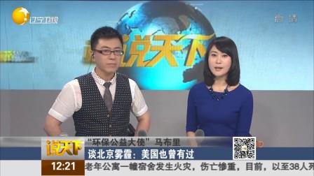 """""""环保公益大使""""马布里:谈北京雾霾——美国也曾有过 说天下 150526"""