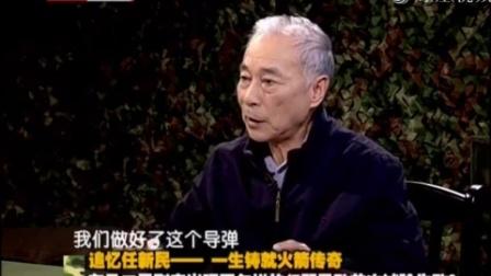 2017-02-24军情解码 追忆任新民——一生铸就火箭传奇