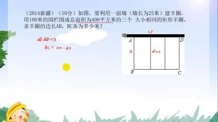 2014新疆中考数学一元一次方程应用题