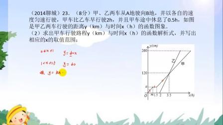 2014聊城中考数学真题:路程问题应用题
