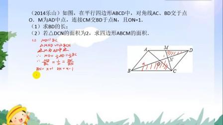2014乐山中考数学真题几何综合试题视频解析