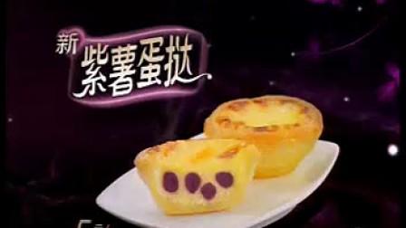 紫薯蛋挞广告