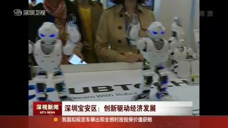 深圳宝安区创新驱动经济发展