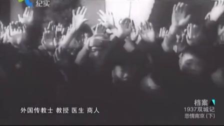 1937双城记 悲情南京(下) 141213_高清