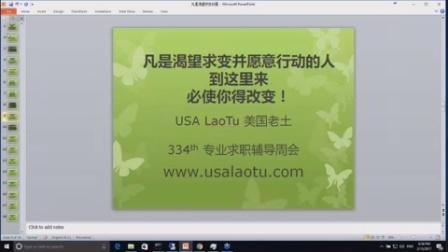 USALaoTu 美国老土 核心课同学第334次专业求职辅导周会