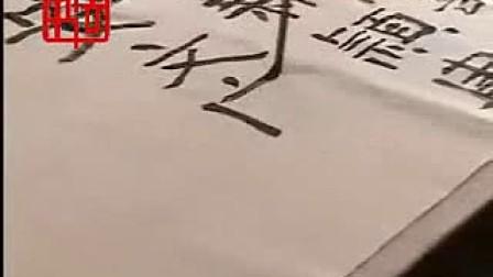 王镛先生隶书