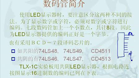 51单片机第十课.数码管静态显示和动态显示(上)