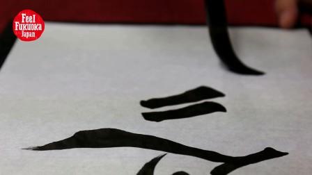 用『書初め』(Kakizome)打招呼方式拜年!