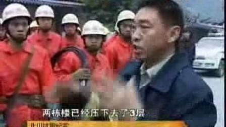 为四川地震灾区祝福为救援队医护记者感动