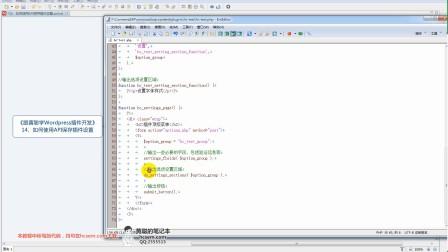14、如何使用API保存插件设置