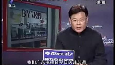广州市海珠区少年宫BY7KH业余电台连接汶川