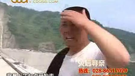 地震之后,寻亲问友视频大汇集(3)紫坪铺水库
