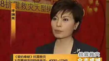 爱的奉献2008抗震救灾募捐活动