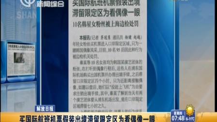 解放日报:买国际航班机票假装出境滞留限定区