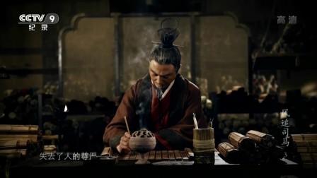 【纪录片】风追司马(3)
