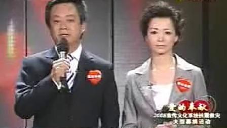 2008年5月18日汶川地震央视赈灾义演募捐晚会-1