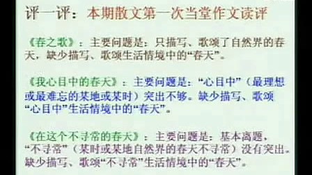 02海燕人教版八年级语文优质课观摩视频