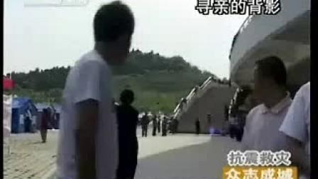 四川汶川地震寻亲(四)