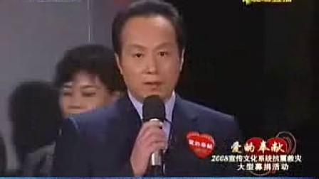 爱的奉献-抗震救灾大型募捐活动9