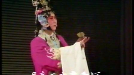 1980年代,张君秋《西厢记》 全剧实况录像唱腔剪辑
