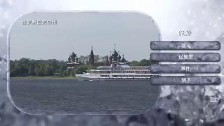 旅游俄罗斯——雅罗斯拉夫尔州 (Yaroslavl Region)