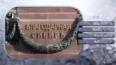 旅游俄罗斯——伊尔库茨克州 (Irkutsk Region)