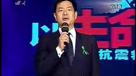 以生命的名义 四川省抗震救灾大型特别节目1