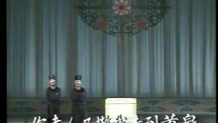 1982年,赵荣琛、吕东明演出《荒山泪》全剧实况录像(下)