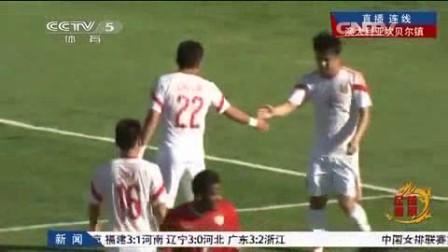 亚洲杯前最后热身赛 国足大胜阿曼