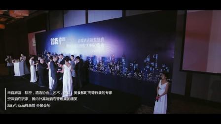 2015《新旅行》年度高端酒店评选颁奖盛典