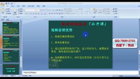 A66-经典互联网营销推广案例教程分析-悦训2NRV